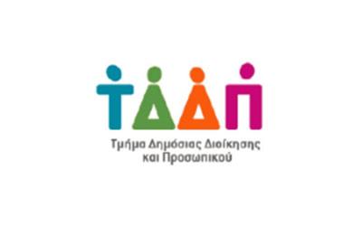 Τμήμα Δημόσιας Διοίκησης & Προσωπικού - Υπουργείο Οικονομικών Κύπρου